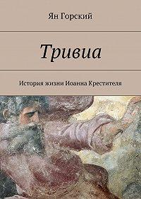 Ян Горский -Тривиа. История жизни Иоанна Крестителя