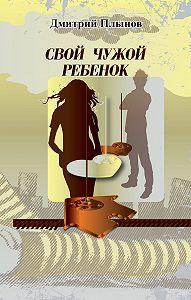 Дмитрий Плынов -Свой чужой ребенок