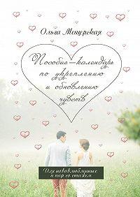 Ольга Мещерская -Пособие-календарь по укреплению и обновлению чувств. Для нововлюбленных ипар состажем