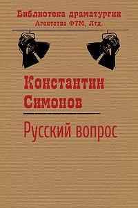 Константин Симонов - Русский вопрос