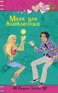 Вадим Селин -Маяк для влюбленных