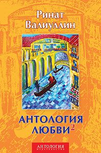 Ринат Валиуллин -Антология любви 2