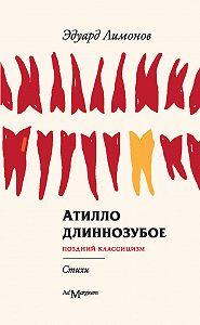 Эдуард Лимонов - Атилло длиннозубое