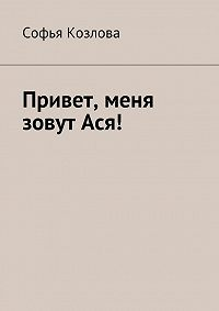 Софья Козлова -Привет, меня зовут Ася!