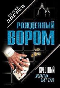 Сергей Зверев -Крестный. Шестерка бьет туза