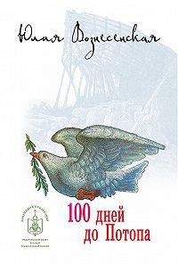 Юлия Вознесенская - Сто дней до потопа (сборник)