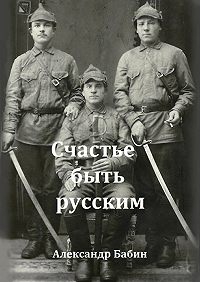 Александр Бабин - Счастье быть русским