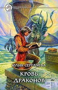 Юлия Сергачева - Кровь драконов