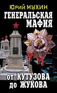 Юрий Мухин -Генеральская мафия – от Кутузова до Жукова