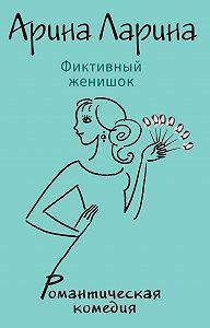 Арина Ларина -Фиктивный женишок