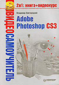 Владимир  Завгородний - Adobe Photoshop CS3