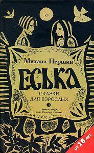 Михаил Першин -Еська