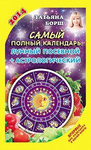 Татьяна Борщ -Самый полный календарь на 2014 год. Лунный посевной + астрологический