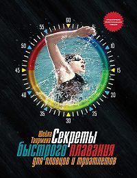 Шейла Таормина - Секреты быстрого плавания для пловцов и триатлетов