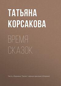 Татьяна Корсакова -Время сказок