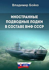 Владимир Бойко -Иностранные подводные лодки в составе ВМФ СССР