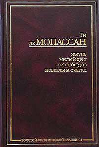 Ги де Мопассан -Преступление, раскрытое дядюшкой Бонифасом