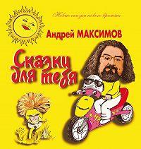 Андрей Максимов -Сказки для тебя