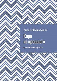 Андрей Рачковский -Кара изпрошлого. Криминальный роман