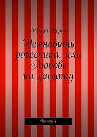 Роман Борин - Усыновить ровесника, или Любовь назасыпку. Часть1