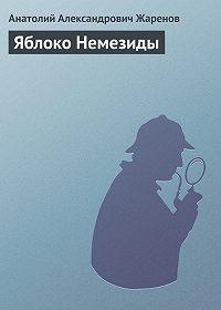 Анатолий Александрович Жаренов - Яблоко Немезиды