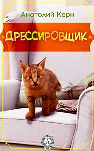 Александр Керн -ДРЕССИРОВЩИК
