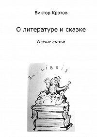 Виктор Кротов -О литературе и сказке. Разные статьи