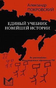 Александр Покровский -Единый учебник новейшей истории