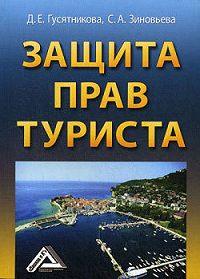 Дарья Гусятникова -Защита прав туриста