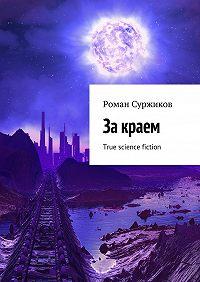 Роман Суржиков -За краем. True science fiction