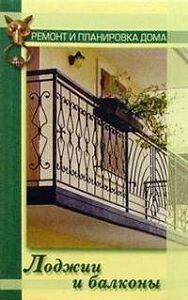 Наталья Коршевер -Лоджии и балконы