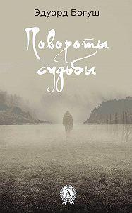 Эдуард Богуш -Повороты судьбы