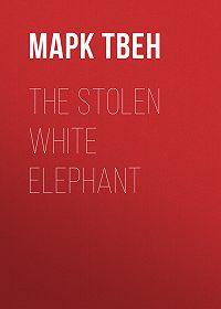 Марк Твен -The Stolen White Elephant