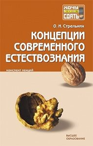 Ольга Николаевна Стрельник -Концепции современного естествознания: конспект лекций