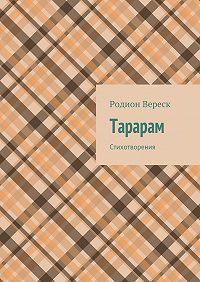 Родион Вереск - Тарарам. Стихотворения