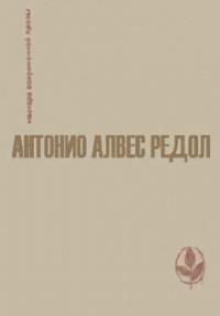Антонио Редол -Торговка фигами