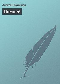 Алексей Будищев - Помпей