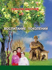 Ремазан Джораев - Воспитание поколений