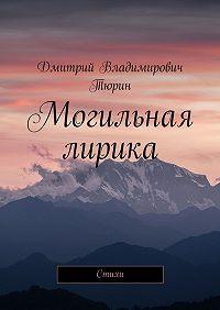 Дмитрий Тюрин -Могильная лирика. Cтихи
