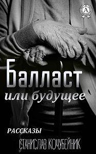 Станислав Кочубейник -Балласт или будущее. (Рассказы)