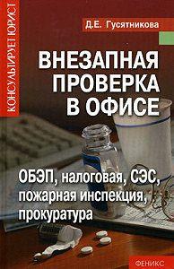 Дарья Гусятникова -Внезапная проверка в офисе
