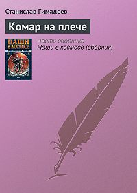 Станислав Гимадеев -Комар на плече