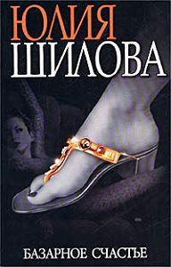 Юлия Шилова -Базарное счастье