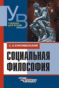 Соломон Элиазарович Крапивенский - Социальная философия: учебник для вузов