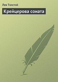 Лев Толстой -Крейцерова соната