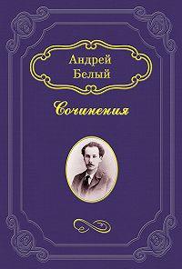Андрей Белый -Симфония