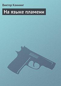 Виктор Каннинг -На языке пламени