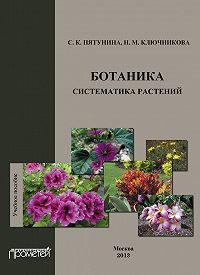 С. Пятунина, Надежда Ключникова - Ботаника. Систематика растений: учебное пособие
