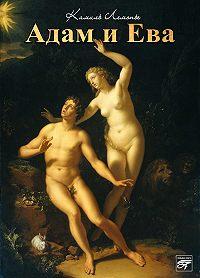 Камиль Лемонье - Адам и Ева