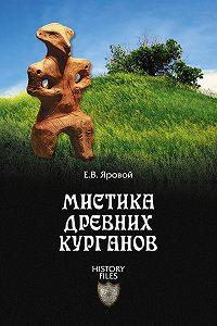 Евгений Яровой - Мистика древних курганов